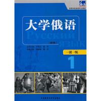 【二手书8成新】东方 俄语专业教材:大学俄语一课一练1(新版 孙晓薇 外语教学与研究出版社