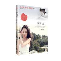 【正版二手书9成新左右】乔见猫 陈乔恩 漓江出版社