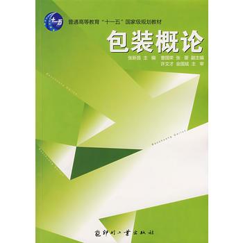【旧书二手书9成新】 包装概论