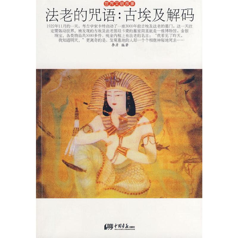 法老的咒语:古埃及解码