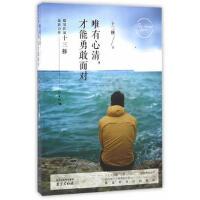 【正版二手书9成新左右】唯有心清,才能勇敢面对 十三移 南京出版社