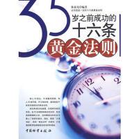【正版二手书9成新左右】35岁之前成功的16条黄金法则 陈泰先著 中国财富出版社