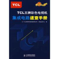 【二手旧书九成新】TCL彩色电视机集成电路速查手册 TCL多媒体科技控股有限公司,中国业务中心 人民邮电出版社 978