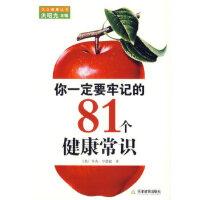 你要牢记的81个健康常识 (英)亨德森,张荣梅 天津教育出版社