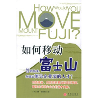 如何移动富士山 [美] 庞德斯通,刘俊朝 中信出版社,中信出版集团 9787508605449