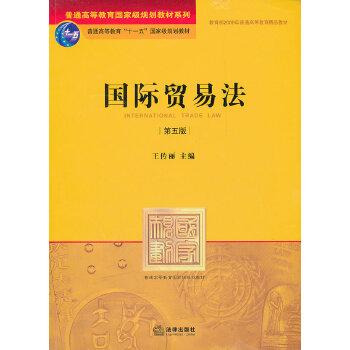 国际贸易法(第五版)