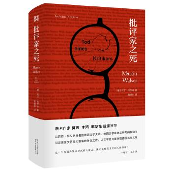 批评家之死(pdf+txt+epub+azw3+mobi电子书在线阅读下载)