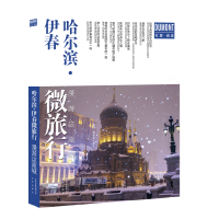 哈尔滨・伊春微旅行 漫游这座城