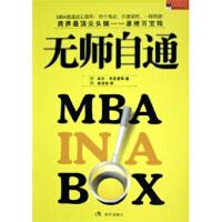 【正版二手书9成新左右】无师自通MBA 卓尔・考茨曼 现代出版社