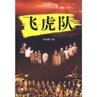 封面有磨痕SDWY-飞虎队 朱新春 9787506027595 东方出版社