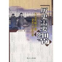 历史需要细节――一个后代眼中的老外交官往事,王民伟,世界知识出版社,9787501232925
