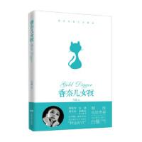 香奈儿女孩,白薇,中国电影出版社,9787106040956