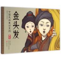 金头发(彝族暖房子华人原创绘本)(精)/中国民间童话系列