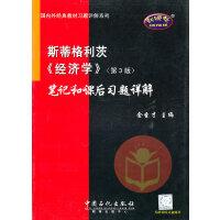【正版二手书9成新左右】〈经济学〉笔记和课后习题详解(第3版 金圣才 中国石化出版社有限公司