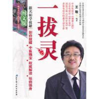 【二手书8成新】一拔灵:跟名师学拔罐 王敬 北京科学技术出版社