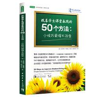 改善学生课堂表现的50个方法:小技巧获得大改变 中国青年出版社