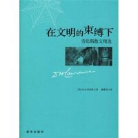【正版二手书9成新左右】在文明的束缚下 [英] 劳伦斯(Lawrence D.H.),姚暨荣 新华出版社