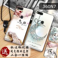 360N7手机壳套 360 N7保护套 奇酷 1807-A01 硅胶全包防摔磨砂软壳套个性男女浮雕彩绘保护壳