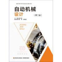 自动机械设计/高等学校专业教材(第二版) 尚久浩 中国轻工业出版社 9787501939053