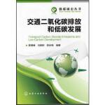 低碳城市丛书--交通二氧化碳排放和低碳发展,蔡博峰,冯相昭,陈徐梅著,化学工业出版社,9787122139368