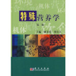 特殊营养学(第二版) 顾景范 郭长江 科学出版社 9787030249050