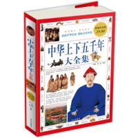 中华上下五千年大全集(白金版)于海娣,黎娜编著华文出版社