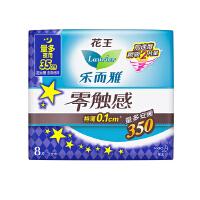 [当当自营] 花王 乐而雅 零触感 特薄超长夜用护翼型卫生巾 35cm 8片