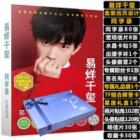 易烊千玺同学录TFBOYS王俊凯盒装活页毕业纪念册小学生女唯美创意