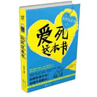 【正版二手书9成新左右】玩坏这本书2 爱死这本书 长江出版社 长江出版社