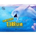 向着灯塔的白鲸安迪 糖朵朵 海洋出版社 9787521000696 新华书店 正版保障