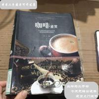 【二手旧书9成新】时尚风情:咖啡鉴赏 /伊记 新世界出版社