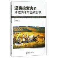 涅克拉索夫的诗歌创作与民间文学 付美艳著付美艳 著黑龙江大学出版社