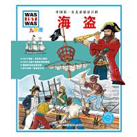 中国第一套儿童情景百科:海盗