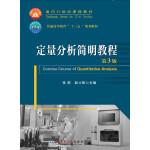 定量分析简明教程(第3版)