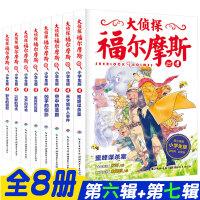 大侦探福尔摩斯探案全集第六辑4册+第七辑4册6-8-10岁-12岁小学生少儿课外书籍儿童文学读物侦探推理小说故事福尔摩