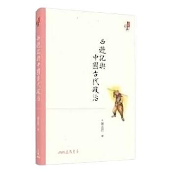 西游记与中国古代政治(六版) 西游记与中国古代政治(六版) 台版原版 萨孟武 萨孟武