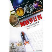 【旧书二手书9成新】 阿波罗计划:人类探索月球的故事――世界五千年科技故事丛书