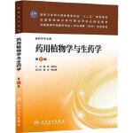 药用植物学与生药学,周晔 等 编,人民卫生出版社,9787117173742【正版图书 质量保证】