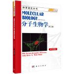 分子生物学(第三版,导读本)