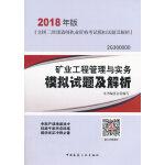 二级建造师 2018教材 矿业工程管理与实务模拟试题及解析(2018二级建造师模拟试题)
