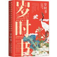 岁时书:古诗词里的中国节日(签名本)