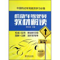 【正版二手书9成新左右】机动车驾驶员教材解读 贾东海 中国社会出版社