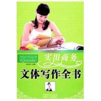 【二手书8成新】实用商务文体写作全书 曲国强著 内蒙古人民出版社
