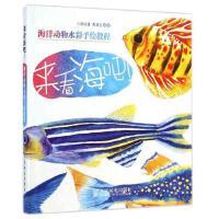 来看海吧海洋动物水彩手绘教程水彩绘画书水彩绘画技法入门水彩绘画素材水彩绘画教材教程书籍水彩画教程