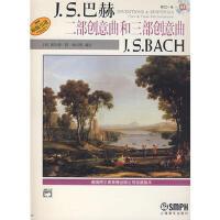 【二手书9成新】 J S 巴赫二部创意曲和三部创意曲 威拉德・阿・帕尔默注,汤蓓华,周铿 9787806677629