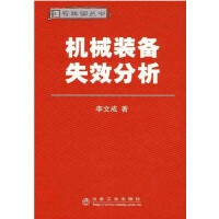 机械装备失效分析 (精装)\李文成__特殊钢丛书 冶金工业出版社