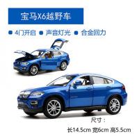 回力儿童玩具小汽车彩珀宝马X6越野合金汽车模型声光汽车模型