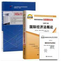 自考教材 00246国际经济法概论 余劲松 法律专业 自考教材 +自考通全真模拟试卷 附历年真题 全套2本