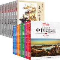 全套24册写给孩子的中国地理+林汉达中国历史故事集全集 小学生版中国历史地理故事书6-12周岁三四五六年级课外书必读老师