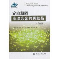 定向凝固高温合金的再结晶(第2版) 陶春虎 国防工业出版社 9787118095364
